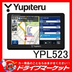 YPL523 5インチ まっぷる旅行ガイドブック収録 4GBポータブルナビ MOGGY ユピテル|drivemarket