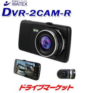DVR-2CAM-R ワーテックス 前後2カメラ 日本製ドライブレコーダー 駐車監視標準搭載 4インチワイド液晶ドラレコの画像