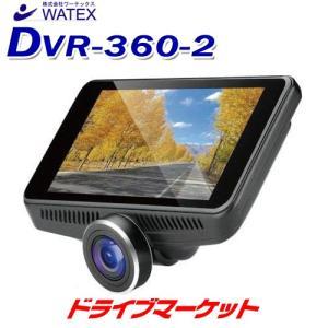 DVR-360-2 ワーテックス カメラ360°超広角視野ドライブレコーダー 前後2カメラ 4.5インチ大型液晶搭載 日本製 ドラレコの画像