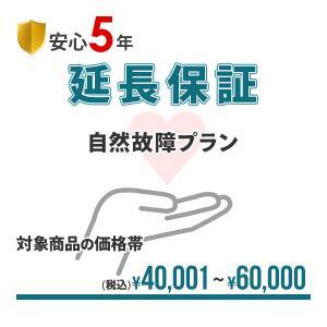 【安心5年間延長保証】簡単手続!!入って安心の延長保証♪自然故障を保証!!【商品代金¥40,001〜¥60,000】|drivemarket