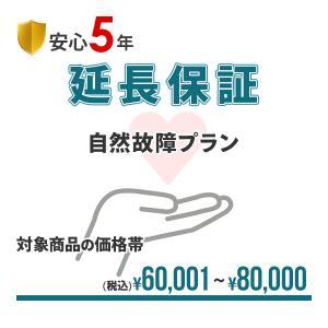 【安心5年間延長保証】簡単手続!!入って安心の延長保証♪自然故障を保証!!【商品代金¥60,001〜¥80,000】|drivemarket