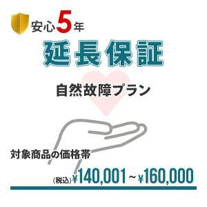 【安心5年間延長保証】簡単手続!!入って安心の延長保証♪自然故障を保証!!【商品代金¥140,001〜¥160,000】|drivemarket