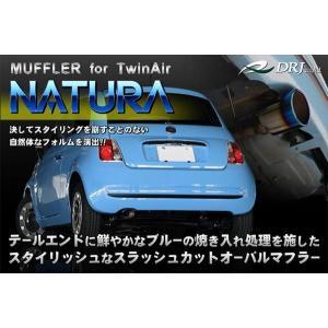 FIAT500 TwinAir(ツインエア)専用マフラー  NATURA(ナツーラ・オーバルシングル...