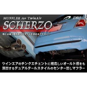 FIAT500 TwinAir(ツインエア)専用マフラー  SCHERZO(スケルツォ・センターW出...