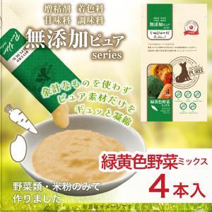 【国産】いぬぴゅーれ無添加ピュアシリーズ 野菜ミックス鶏ささみ入り 4本【いぬぴゅ〜れ】|drjpet