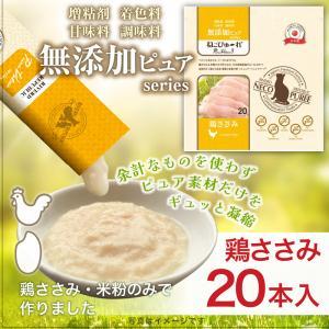 【直送便】無添加ピュア 日本産 猫用おやつ ねこぴゅーれ PureValue5 鶏ささみ 20本入【国産/キャットフード】|drjpet