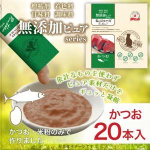 【直送便】無添加ピュア 日本産 猫用おやつ ねこぴゅーれ PureValue5 かつお 20本入【国産/キャットフード】|drjpet