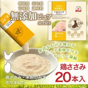 【直送便】無添加ピュア 日本産 犬用おやつ いぬぴゅーれ  PureValue5 鶏ささみ 20本入【国産/ドッグフード】|drjpet