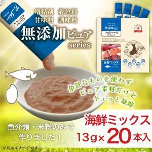 【直送便】無添加ピュア 日本産 犬用おやつ いぬぴゅーれ PureValue5 海鮮ミックス (20本入)【国産/ドッグフード】 drjpet
