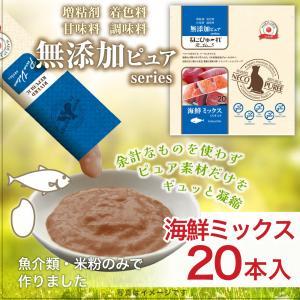 【直送便】無添加ピュア 日本産 猫用おやつ ねこぴゅーれ PureValue5 海鮮ミックス 20本入 【国産/キャットフード】|drjpet