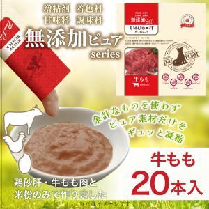 【直送便】無添加ピュア 日本産 犬用おやつ いぬぴゅーれ PureValue5 牛もも (20本入)【国産/ドッグフード】 drjpet