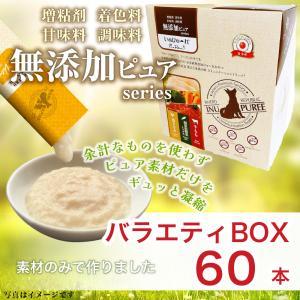 【直送便】 無添加ピュア 日本産 犬用おやつ いぬぴゅーれ PureValue5 バラエティボックス 60本入 (20本×3種) 【犬用おやつ/国産/ドッグフード】|drjpet
