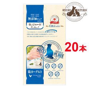【直送便】無添加ピュア 日本産 猫用おやつ ねこぴゅーれ PureValue5 乳製品select 鶏ヨーグルト 20本入 (4本×5袋) 【国産/キャットフード】|drjpet