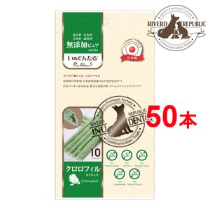 日本産 犬用おやつ いぬでんたる 無添加ピュア PureValue5 クロロフィルほうれん草 50本入 (10本×5袋)【犬用おやつ/犬のおやつ/デンタルガム/国産】|drjpet