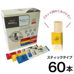 【直送便】無添加ピュア 日本産 猫用おやつ ねこすてぃっく PureValue5 バラエティボックス...