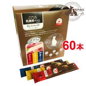 乳酸菌プラス 日本産 猫用おやつ ねこぴゅーれ Premium100 バラエティボックス 60本入 ...