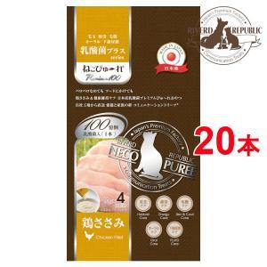 【直送便】乳酸菌プラス 日本産 猫用おやつ ねこぴゅーれ  Premium100 鶏ささみ 20本入 (4本×5袋) 【国産/キャットフード/シニア/高齢猫】|drjpet
