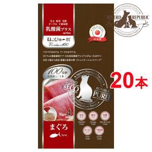 【直送便】乳酸菌プラス 日本産 猫用おやつ ねこぴゅーれ Premium100 まぐろ 20本入 (4本×5袋) 【国産/キャットフード/シニア/高齢猫】|drjpet