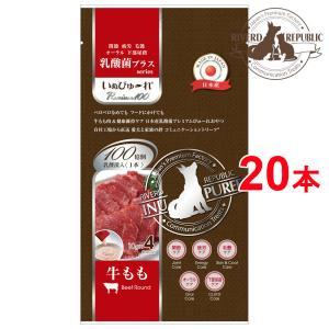 【直送便】乳酸菌プラス 日本産 犬用おやつ いぬぴゅーれ Premium100 牛もも  20本入 (4本×5袋)【国産/ドッグフード】 drjpet