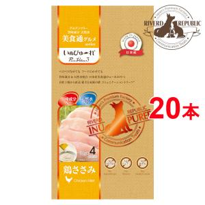 【直送便】美食通グルメ 日本産 犬用おやつ いぬぴゅーれ PureValue3 鶏ささみ 4本入 (4本×5袋)【国産/ドッグフード】|drjpet
