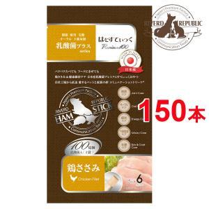 【直送便】小動物 おやつ はむすてぃっく 乳酸菌プラス Premium100 鶏ささみ 150本入 (6本×25袋) 日本産【素材100%/えさ/国産/ペットフード】|drjpet
