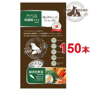 【直送便】小動物 おやつ はむすてぃっく 乳酸菌プラス Premium100 緑黄色野菜ミックス 150本入 (6本×25袋) 日本産【素材100%/えさ/国産/ペットフード】|drjpet