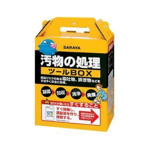 【※法人・施設限定・送料別途】汚物の処理ツールBOX/65131(cm-325244)[セット]|drmart-1