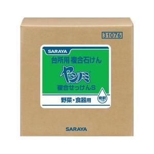 【※法人・施設限定・送料別途】ヤシノミ複合石けんS/3107620kg(cm-325573)[缶]|drmart-1