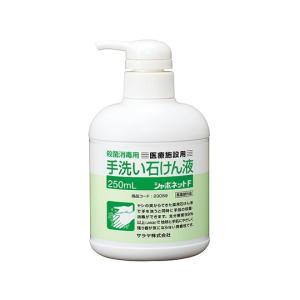 サラヤ 0-1840-02 シャボネット(R)石鹸液F ポンプタイプ250mL セッケンエキ23059250ML 018185 1[個] サラヤ|drmart-2