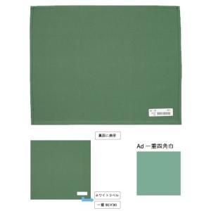 一重四角巾 AD-90100(グリーン)733 イチジュウシカクキン(19-4140-15)【1枚単位】|drmart