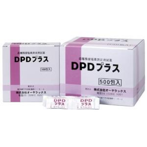 DPDプラス(500包) DPDプラス(500ポウ) OYWT-11-04(20-2242-01)【1箱単位】|drmart