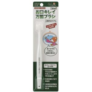 お口キレイ万能ブラシ  オクチキレイバンノウブラシ(24-2135-00)【1本単位】|drmart