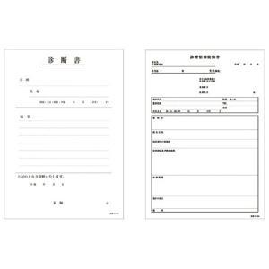 診断書(B5・複写) シンダンショ(B5フクシャ) K-007(43029-000)(24-3051-00)【1冊単位】 drmart