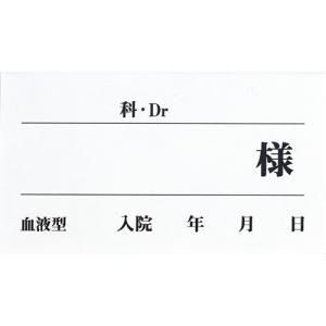 ベッドネームシール KP-450-W(ホワイト)50マイ ベッドネームシール(24-6570-03)【1個単位】|drmart