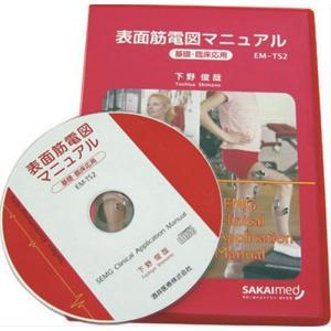 表面筋電図マニュアル  Surface EMG Manual EM-TS2(sa5230601)|drmart