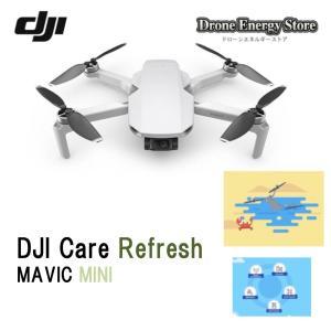 DJI Care Refresh (Mavic MINI)  ドローン 総合保険 安全 dji ca...