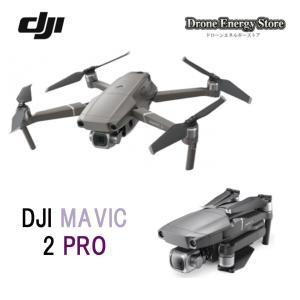 DJI Mavic 2 Pro ドローン カメラ付き 空撮 大人気 dji