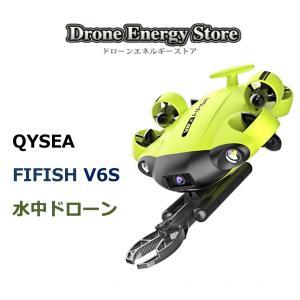 【今だけ!64GB SDカード付き】QYSEA FIFISH V6S 水中ドローン