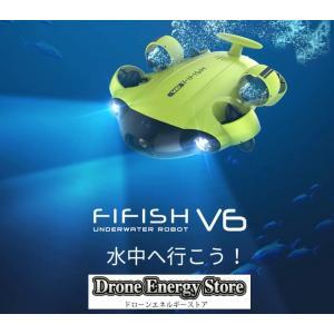 【今だけ! 64GB SDカード付き】QYSEA FIFISH V6 水中ドローン