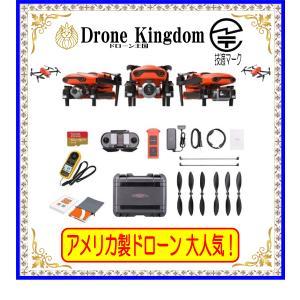 【アメリカ製ドローン需要多し!】AUTEL EVOII Pro Rugged Bundle アメリカ製ドローン 世界大手メーカー(Autel,DJI,Parrot,EVO2)|dronekingdom