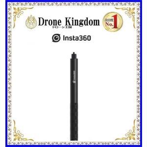 Insta360 ONE X2 自撮り棒 見えない自撮棒 伸縮自在23.5cm〜120cm|dronekingdom