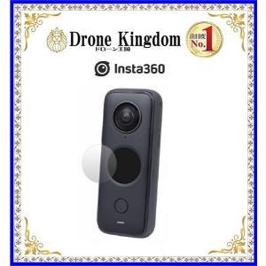 Insta360 ONE X2 フィルムHD強化保護ガラス 2Pacs|dronekingdom