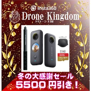 【特価!即納!数量限定】 Insta360 ONE X2 セット販売でお得!|dronekingdom