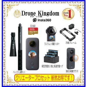 【即納!数量限定】 insta360 one x2 クリエータープロセット 5.7K 360度撮影 10m防水 セット販売でお得!|dronekingdom