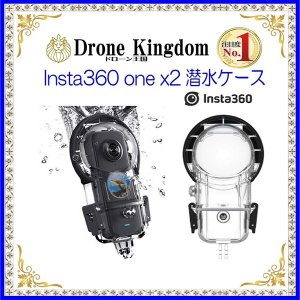 【入荷次第発送】Insta360 ONE X2 潜水ケース|dronekingdom