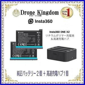 【入手困難!贅沢!】Insta360 ONE X2 New純正バッテリー2個+高速充電ハブ|dronekingdom