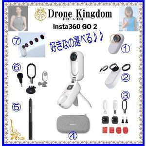 【即納!全部割引!選べるオプション、バラで買うより断然お得!】Insta360 GO 2|dronekingdom