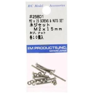 IMナベネジセット M2x15mm 【メール便可】 droneparts