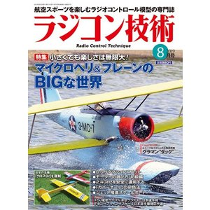 ラジコン技術2019年8月号 【メール便可】 droneparts