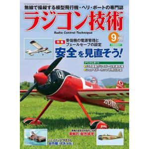 ラジコン技術2019年9月号 【メール便可】 droneparts